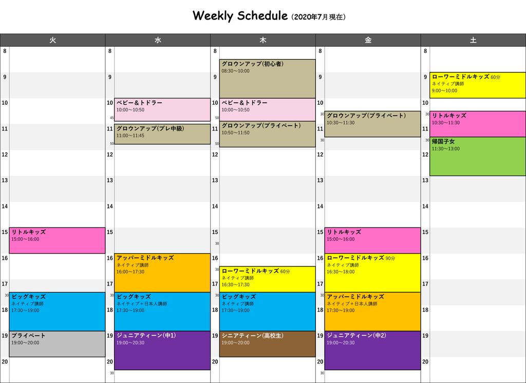 oceanck8 Weekly Schedule 202007